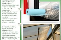 Характеристики пленки как укрывного материала для теплицы