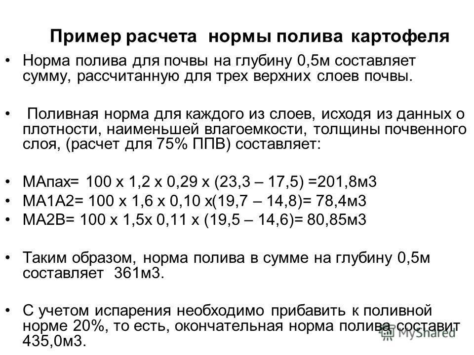 Пример расчета норм полива