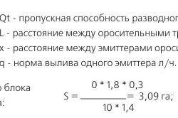 Расчет количества оросительных трубок