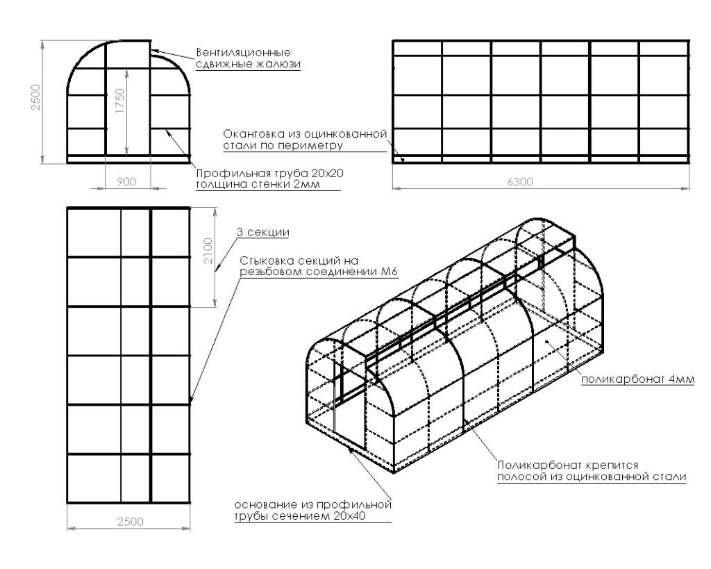 Схема каркаса теплицы из поликарбоната