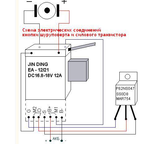 Кнопка регулятор оборотов шуруповерта схема