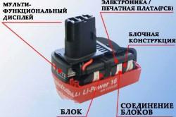 Схема устройства съемного аккумулятора